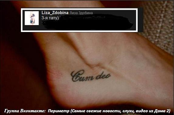 Дмитрия Донского) тату надпись на латыне с богом панельные