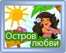 Дом 2 на video-dom2.ru: 21.08.2017 - Остров любви - ток шоу