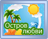 Дом 2 на video-dom2.ru: 19.08.2017 - Остров любви