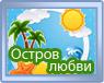 Остров любви - 5026 день